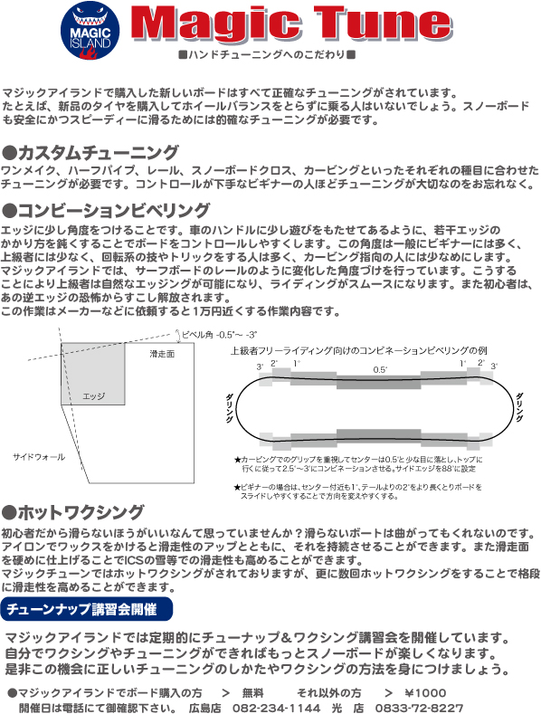 MagicTune_web.jpg