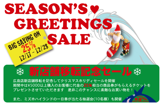 14_seasonsgreetings_sale.jpg