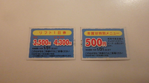 16_fukubiki_mizuho.JPG