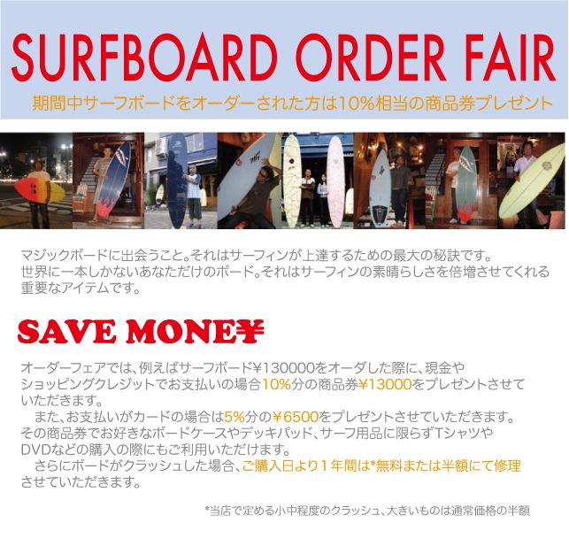 Surf_Order_flyer.JPG