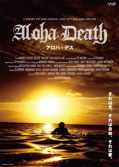 aloha_death.jpg