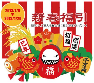 fukubiki_pop1.jpg